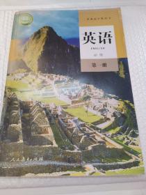 普通高中教科书  英语 必修 第一册