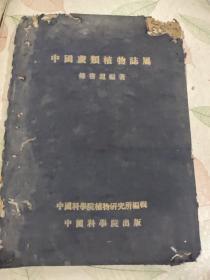 中国蕨类植物志屬