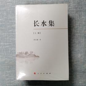 长水集(上、下、续编三册全)