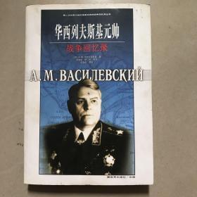 華西列夫斯基元帥戰爭回憶錄