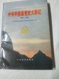 中共平邑县党史大事记:1928~1949