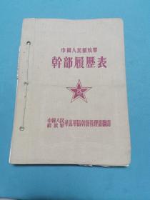 1938年参加革命的老革命杨东绪资料一组