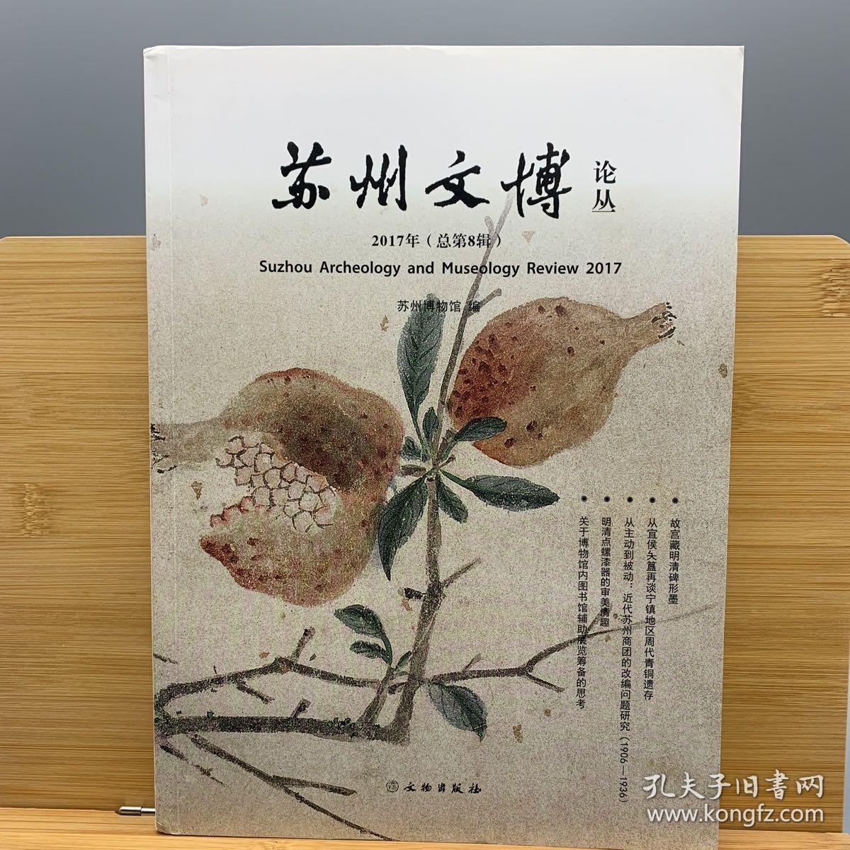 苏州文博论丛.2017年(总第8辑)
