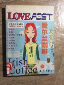 爱尔兰咖啡