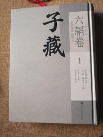子藏六韬卷1