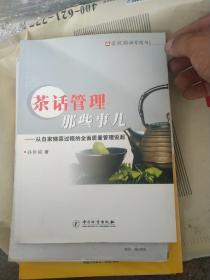 茶话管理那些事儿---从自家烧菜过程的全面质量管理说起