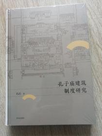 孔子庙建筑制度研究