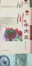 川式牛肉菜