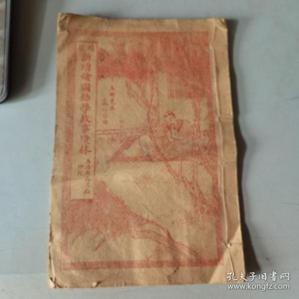 上海广益书局幼学琼林石印版