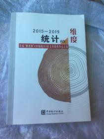 统计的维度首届 维度杯 中国统计好文章获奖作品文集