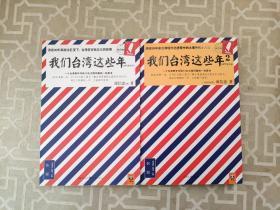我们台湾这些年:一个台湾青年写给13亿大陆同胞的一封家书(2本合售)