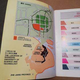上海科学技术大学