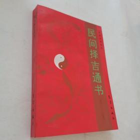 民间择吉通书(1901-2050)