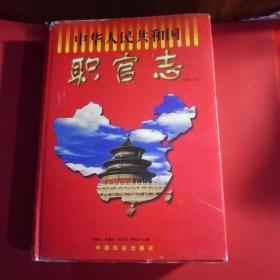 中华人民共和国职官志(馆藏本)