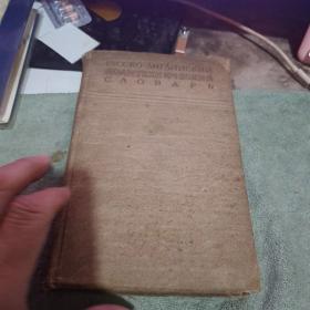 俄英工艺字典 1948 (32开)