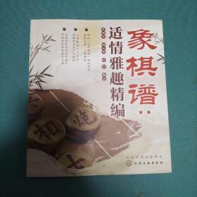 象棋谱:适情雅趣精编