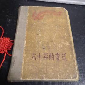 六十年的变迁 第一卷(精装插图本1958年1版1次,印数2000)