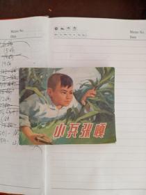 连环画 :小兵张嘎(1972年版)