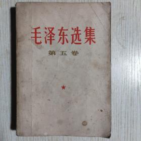 毛泽东选集第五卷1977一版一印