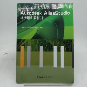Autodesk授权培训中心ATC推荐教材:Autodesk AliasStudio标准培训教材2  含光盘