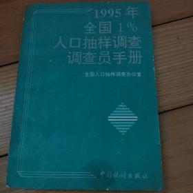 1995年全国1%人口抽样调查员手册