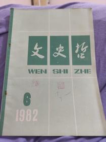 文史哲1982年第6期