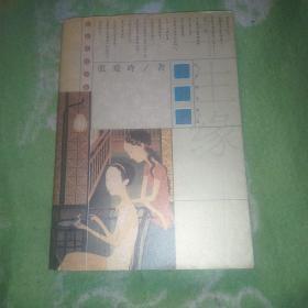 张爱玲全集1:长篇小说·半生缘