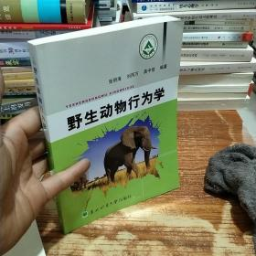 野生动物行为学