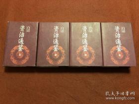 【包邮】白话资治通鉴 4册全集