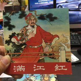 中国戏曲故事1满江红