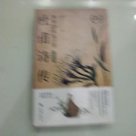 杜甫诗传 世事沧桑也寻常 精装畅销典藏版