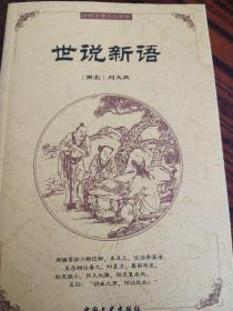 中国古典文化精华:《世说新语》