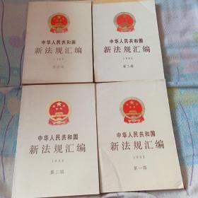中华人民共和国新法规会变。