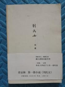 刘氏女(附赠别册)