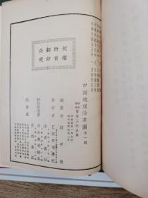 中国地理沿革图,有 梁启超写的序言,干净,漂亮,完整!