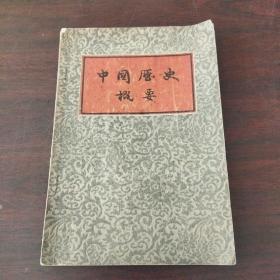 中国历史概要