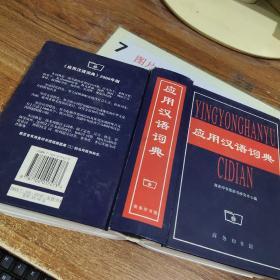 应用汉语词典  书角磨损