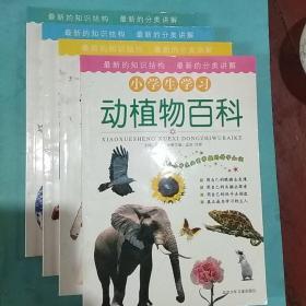 小学生学习:动植物百科、宇宙百科、科学百科、地球百科(四本合售)