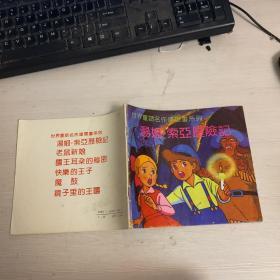 汤姆.索亚历险记【世界童话名作连环画系列】9924