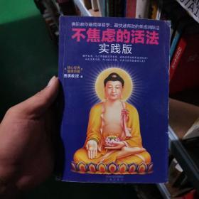 不焦虑的活法·实践版:阿弥陀佛修心课