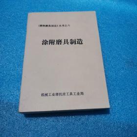 涂附磨具制造 磨料磨具制造丛书之六