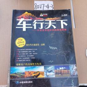 2014车行天下:中国自驾游经典线路地图集