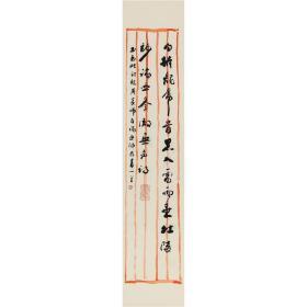 (保真)中国美术学院王伯敏教授《王伯敏书黄宾虹论画诗》