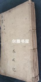 清线装木刻大开本《食物本草会纂》卷五、卷六、卷七、卷八、卷九、卷十上  共三册
