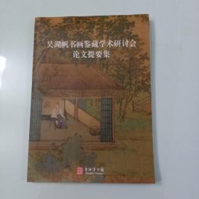 吴湖帆书画鉴藏学术研讨会论文提要集