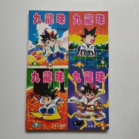 九龙珠 完结篇合订本全4册 1-4篇(下单前请咨询)