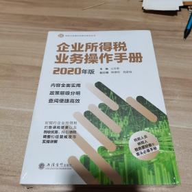 企业所得税业务操作手册(2020年版)/税收业务提升好帮手系列丛书(全新 未拆封)