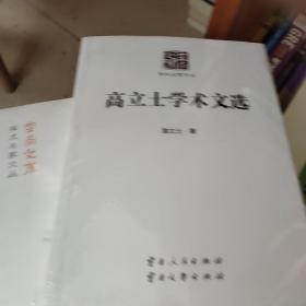 高立士学术文选