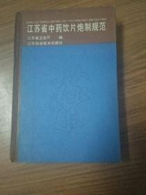 江苏省中药饮片炮制规范