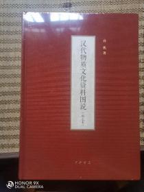 汉代物质文化资料图说(修定本·精装)